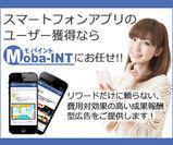 新しいノンインセンティブCPI型広告『Moba-INT』1