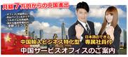 月額7万円からの中国進出