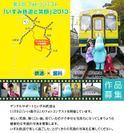 第4回フォトコンテスト「いすみ鉄道と笑顔」2013