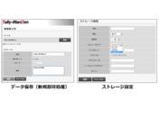 Tally-WariZen操作画面
