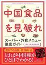 『中国食品を見破れ』書影