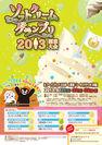 『ソフトクリームグランプリ2013関東大会』