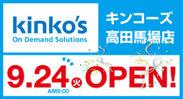 高田馬場店9月24日AM8:00オープン