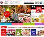 韓宮オンラインストアトップページ画像