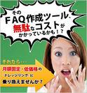 「ナレッジリング」公開FAQプラン