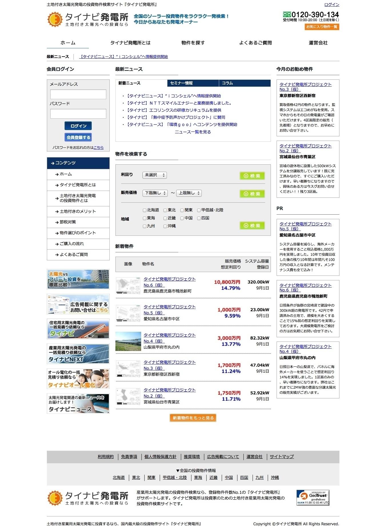 「タイナビ発電所」サイトイメージ