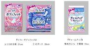 ピンクリボン限定デザインパッケージの商品