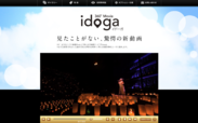 idoga公式サイト1