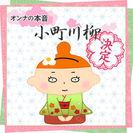 「小町川柳」ロゴ