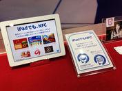 iPadと組み合わせた例