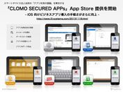 「CLOMO SECURED APPs」App Store 提供を開始