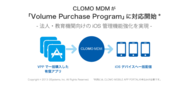 CLOMO MDM がVolume Purchase Programに対応開始