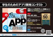 アプリ開発コンテスト