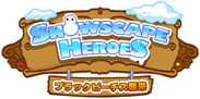 『Snowscape Heroes』ロゴ