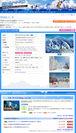 スキー・スノーボード特集 2013~2014ゲレンデ情報
