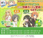 「嫁コレ」×「MFラノベ☆コミック」タイアップキャンペーン