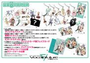 Vocalofuture 8大豪華特典