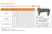 リカバリードッグウェア サイズ表