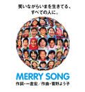 『MERRY SONG for MERRY PROJECT』イメージ