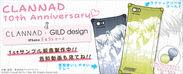CLANNAD × ギルドデザイン iPhone 5&5sケース告知画像