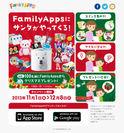 「FamilyAppsにサンタがやってくる!」キャンペーン