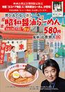 昭和醤油らーめん店内メニューPOP(表)