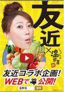 しゃぶしゃぶ温野菜 店頭ポスター