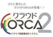 クラウドORCA2 ロゴ