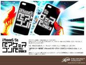 iPhone 5/iPhone 5ペアケースDEコンペ(仮)2013