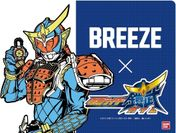 BREEZE×BANDAI「仮面ライダー鎧武/ガイム」