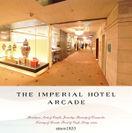 格調高い帝国ホテルアーケード