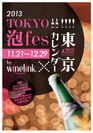 TOKYO 泡 fes  ポスター