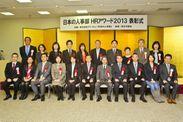 HRアワード2013表彰式