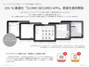 iOS 7に最適化「CLOMO SECUREDAPPs」新版を提供開始