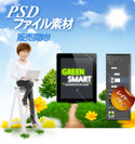 PSDファイル素材販売開始
