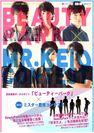 『ミスター慶應コンテスト2013 × ビューティーパーク』