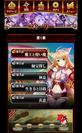 姫奪!!デモンズサーガ 新「ストーリー」モード