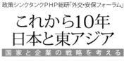 これから10年・日本と東アジア―国家と企業の戦略を考える