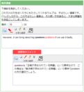 添削画面の例