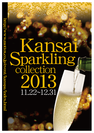 Kansai Sparkling Collection 2013 ポスター