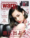 warp 11月22日発売号 表紙