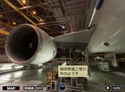 機体整備工場のパノラマVR