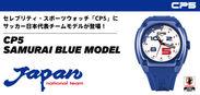 CP5 SAMURAI BLUE MODEL