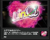 LinQ公認アプリ