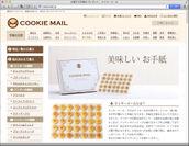 クッキーメール WEBサイト