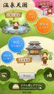 温泉天国アプリ トップ