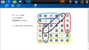 図1 教師用パソコンでの手書き機能