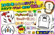 2013年を叫ぶ!?スタンプ・デコメ・絵文字 150点!!