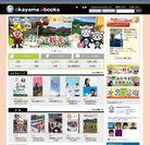 「okayama ebooks」トップページ
