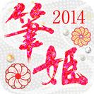 筆姫2014 アプリアイコン